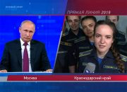 Вопрос из Краснодара Путину задала курсантка — победительница конкурса красоты