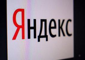 От «Яндекса» потребовали раскрыть ключи шифрования переписки пользователей