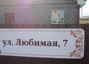 В Новороссийске появились улицы Змейка, Любимая, Желанная