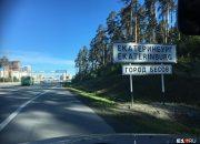 Указатель «Город бесов» повесили перед въездом в Екатеринбург