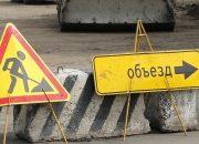 В Краснодаре на две ночи ограничат движение по улице Красной