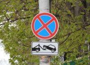 На 12 участках улиц Краснодара запретят парковку