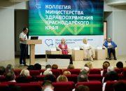 В Краснодаре прошла краевая расширенная коллегия здравоохранения