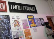 Краснодарский ЦСИ «Типография» переедет на новое место