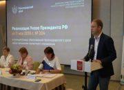 На реализацию нацпроектов в Краснодарском крае выделили 24 млрд рублей