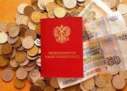 В России предложили способ увеличить пенсию до 56% от заработка