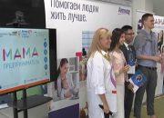 На Кубани завершился проект «Мама — предприниматель»
