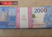 В Горячем Ключе мужчины семь раз оплачивали покупки деньгами «Банка приколов»