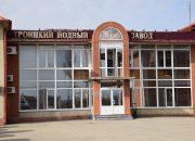 Кубанский суд признал банкротом Троицкий йодный завод