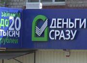В России изменились правила выдачи микрокредитов