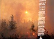 Форвард ФК «Краснодар» Игнатьев попросил помощи в борьбе с пожарами в Сибири