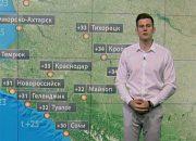 Погода в Краснодаре и крае: 9 августа будет солнечно и без осадков