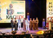 «Киношок» в Анапе откроется 1 сентября