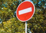 В центре Краснодара 10 августа для автомобилей ограничат движение