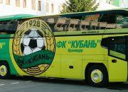 Стоимость товарных знаков ФК «Кубань» составила 52,3 тыс. рублей