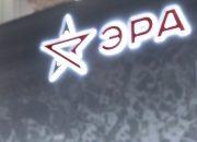 В анапском технополисе «Эра» создадут оружие на новых физических принципах