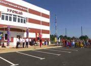В Красноармейском районе открыли спортивный малобюджетный комплекс