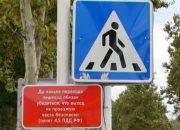 На дорогах Кореновска появились информационные таблички для пешеходов