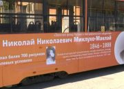 Портреты известных ученых и путешественников украсили трамваи Краснодара