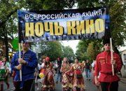 Парад в честь «Ночи кино» в Краснодаре