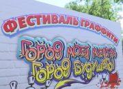 В Ейск на фестиваль граффити приехали художники из Краснодара и Санкт-Петербурга