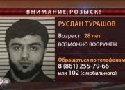 Появилась ориентировка на участника перестрелки на Вишняковском рынке Краснодара