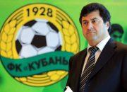 Бывшего владельца ФК «Кубань» Мкртчана посадили на девять лет за мошенничество