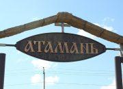 В «Атамани» пройдет встреча с российскими актерами