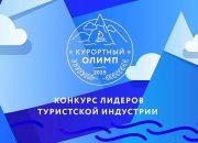 На конкурс «Курортный Олимп — 2019» подали более 160 заявок