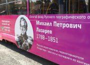 В Краснодаре на линию вышли трамваи с портретами путешественников