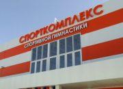 В Армавире открыли спортивный комплекс для гимнастов и акробатов