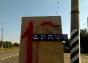 В Усть-Лабинском районе продолжается акция «Визуальный мусор»