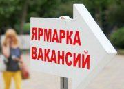 В Краснодаре пройдет ярмарка вакансий и профориентации
