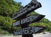 В Сочинском национальном парке пройдет субботник