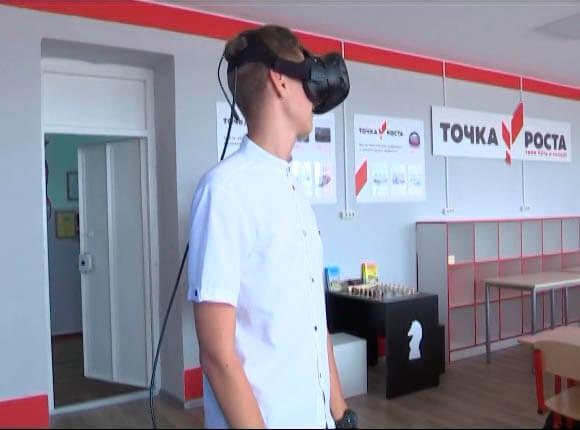 На Кубани дети в школах будут обучаться при помощи шлемов виртуальной реальности