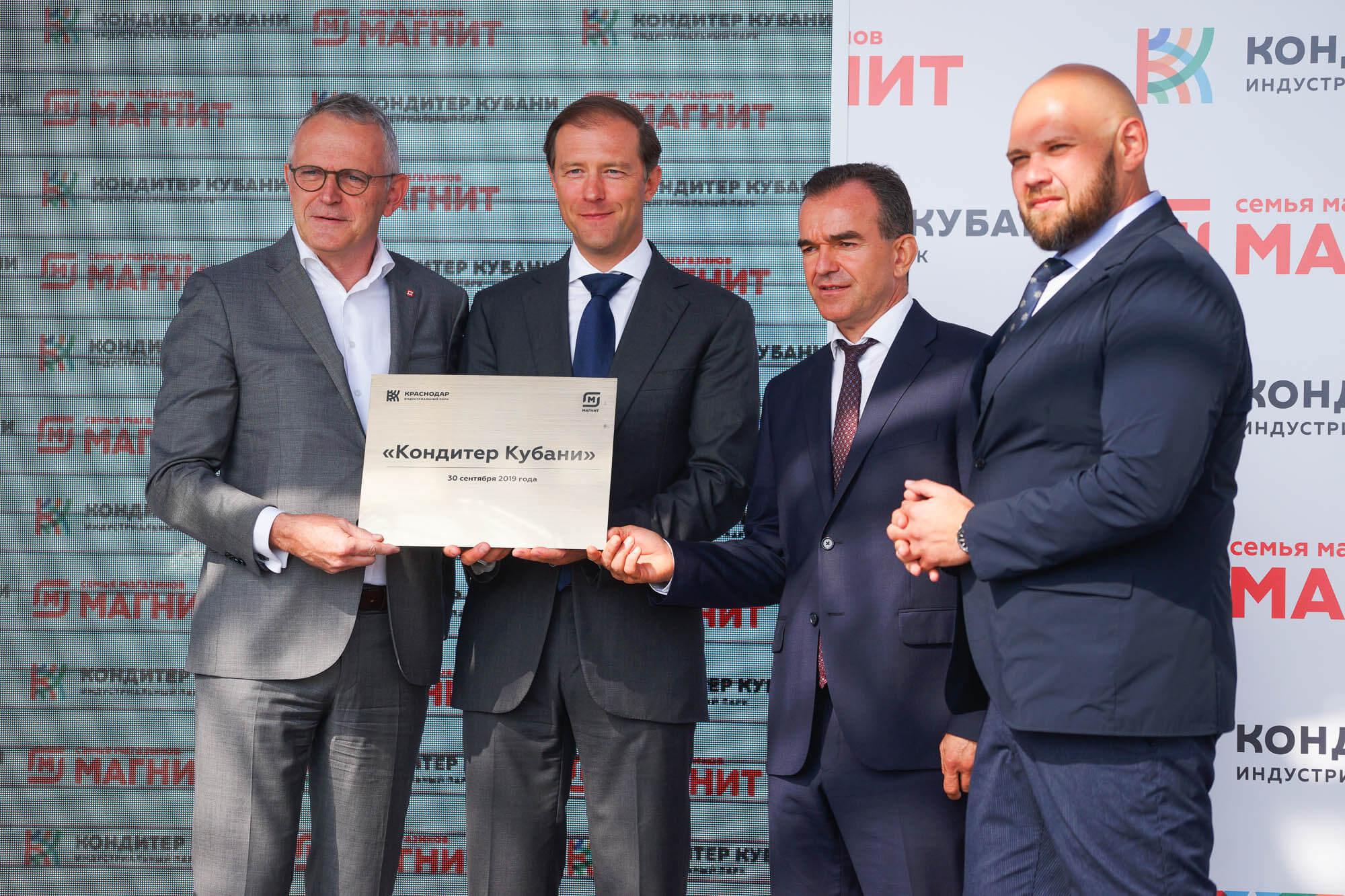 Открытие предприятия «Кондитер Кубани» в индустриальном парке «Краснодар»