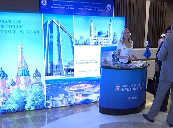 Банк «Кубань Кредит» наградили дипломом на международном форуме в Сочи
