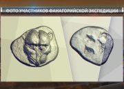 Ученые РАН: первые на территории современной России монеты отчеканили на Кубани