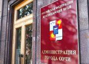 Глава Сочи Алексей Копайгородский назначил новых вице-мэров