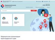 Краевой минздрав создал сайт-навигатор «Медицинский компас»
