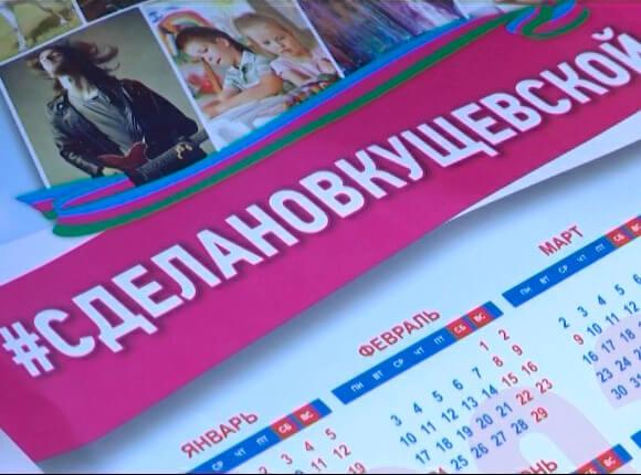 Какие социальные проекты работают в Кущевском районе