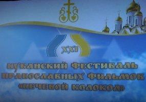 В Тимашевске на фестивале «Вечевой колокол» показали фильмы сербского режиссера