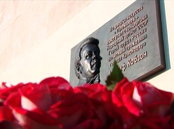 В Краснодаре и Анапе появились мемориальные доски в память об Иосифе Кобзоне