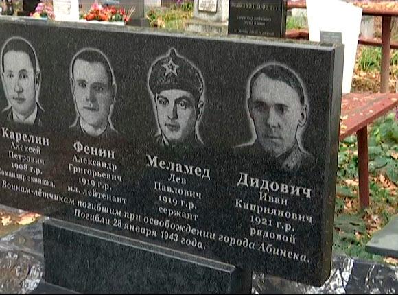 Жители Абинска за свой счет поставили памятник погибшему экипажу самолета