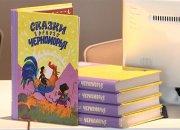 В Сочи презентовали уникальный сборник «Сказок горного Черноморья»