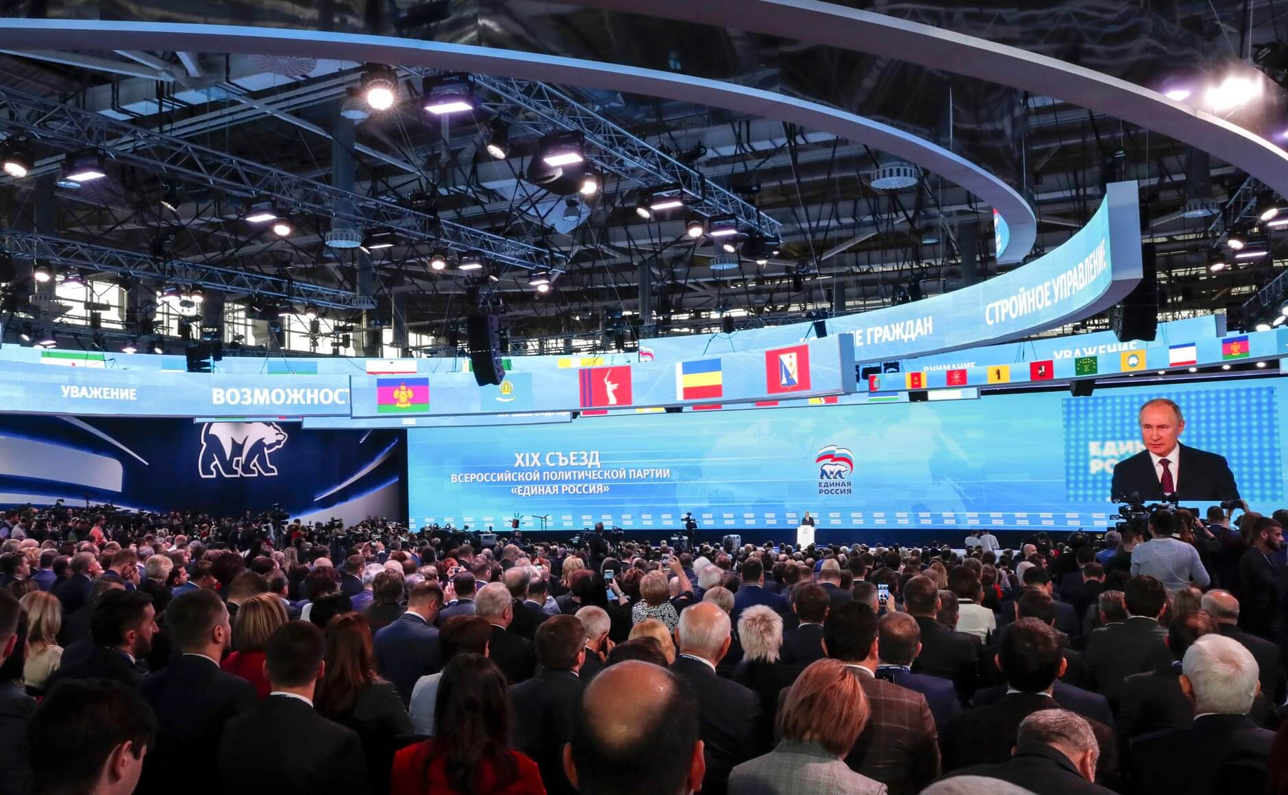 Что обсуждала делегация Кубани на съезде партии «Единая Россия» в Москве