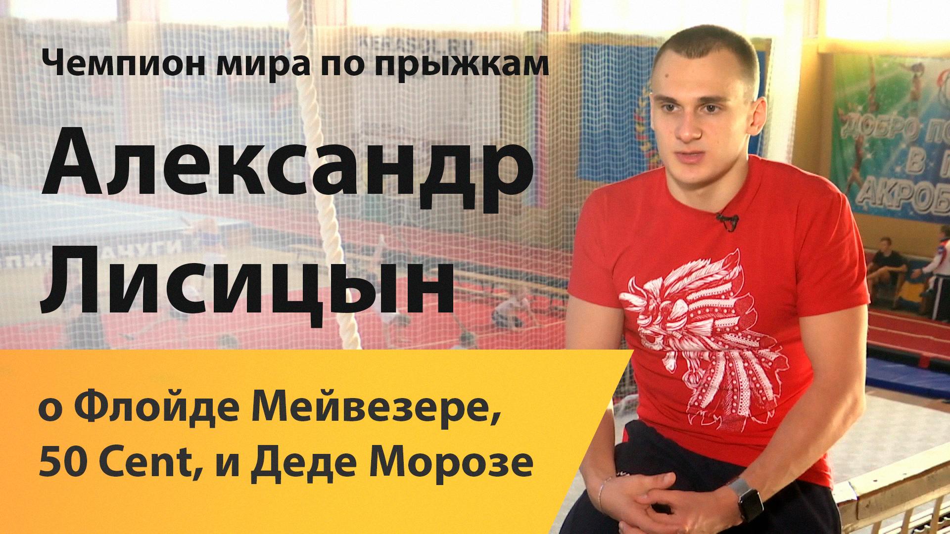 «Факты. Спорт». Герой недели. Чемпион мира по прыжкам Александр Лисицын