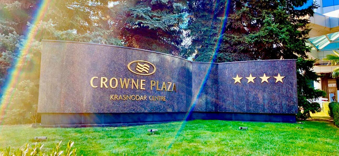 Crowne Plaza Krasnodar— Centre вместо «Интуриста». Что это значит?
