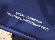 В Сочи Росстат провел совещание по подготовке к Всероссийской переписи населения