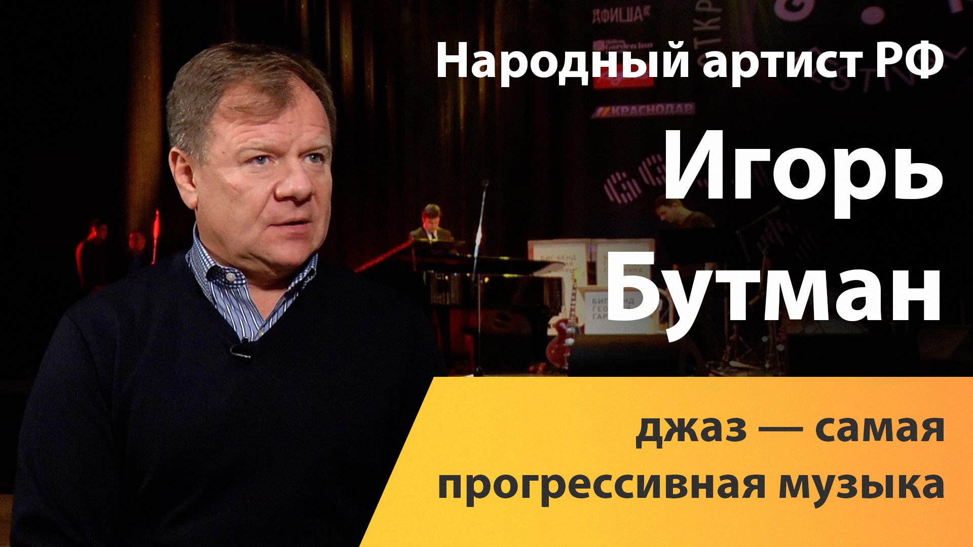 Народный артист РФ Игорь Бутман: джаз — самая прогрессивная музыка